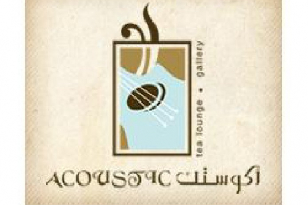 Acoustic Tea Lounge and Art Gallery أكوستك تي لاونج